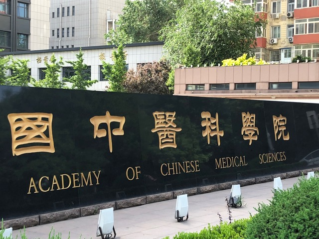 Chinese Medical science
